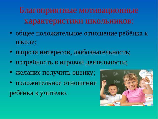 Благоприятные мотивационные характеристики школьников: общее положительное от...