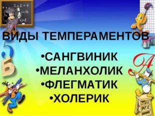 ВИДЫ ТЕМПЕРАМЕНТОВ САНГВИНИК МЕЛАНХОЛИК ФЛЕГМАТИК ХОЛЕРИК