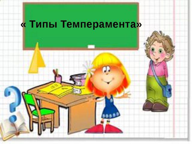 « Типы Темперамента»