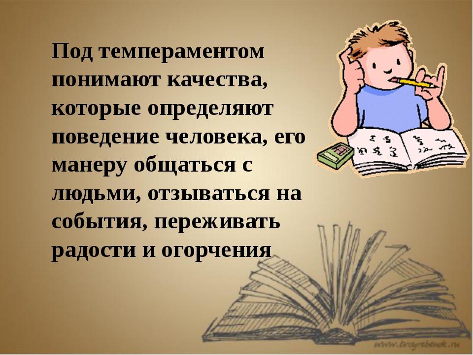 Под темпераментом понимают качества, которые определяют поведение человека, е...