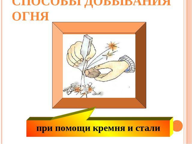 СПОСОБЫ ДОБЫВАНИЯ ОГНЯ при помощи кремня и стали