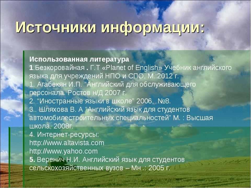 Источники информации: Использованная литература 1.Безкоровайная . Г.Т «Planet...