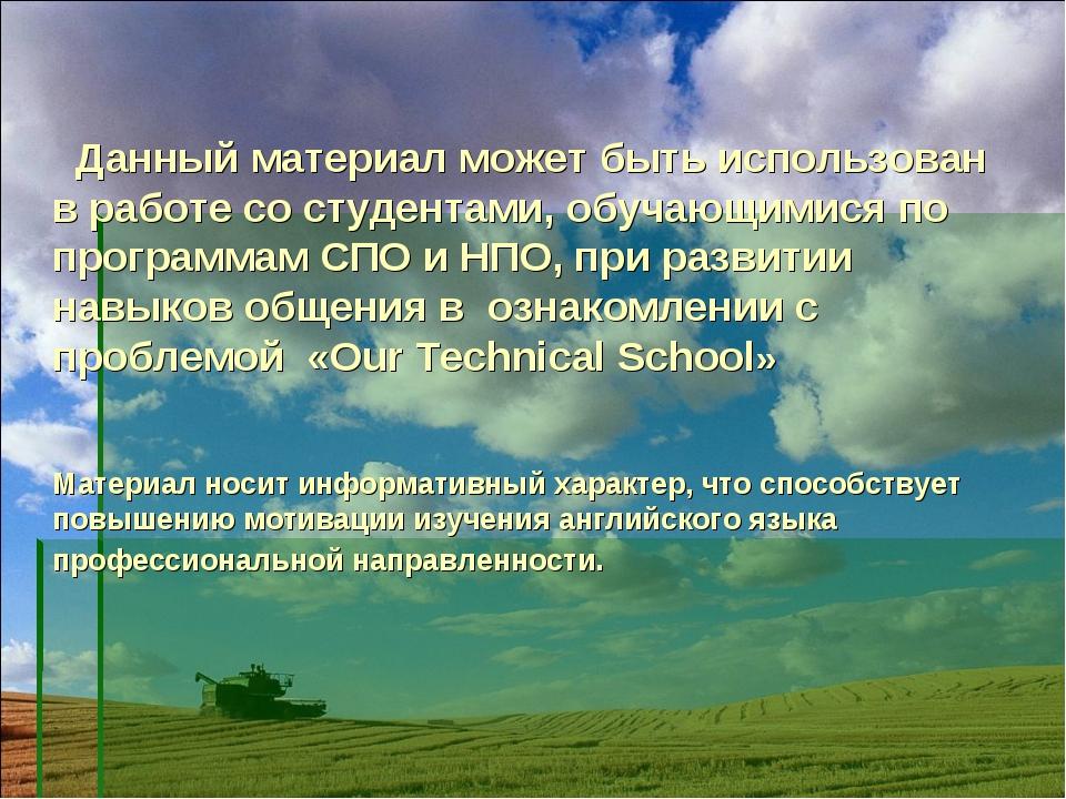 Данный материал может быть использован в работе со студентами, обучающимися...