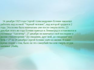 14 декабря 1925 года Сергей Александрович Есенин закончил работать над поэмо