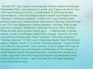 Весной 1917 года Сергей Александрович Есенин женился на Зинаиде Николаевне Р