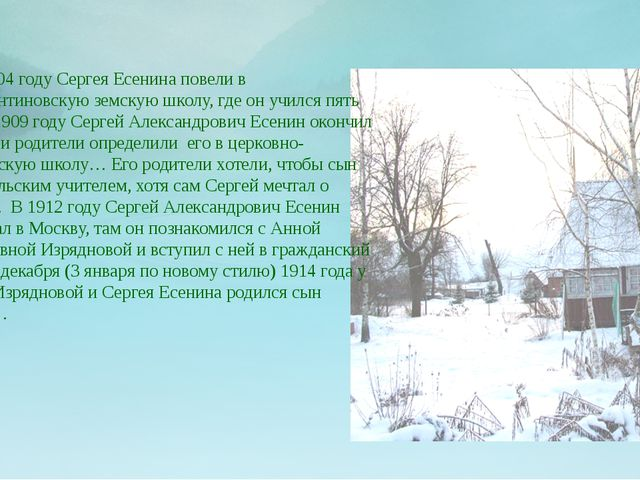 В 1904 году Сергея Есенина повели в Константиновскую земскую школу, где он у...