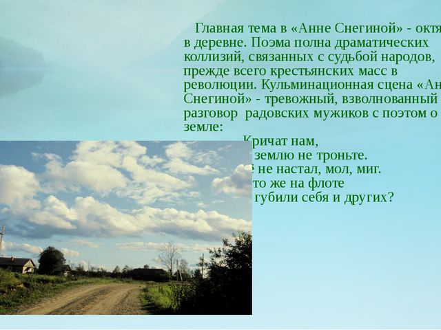Главная тема в «Анне Снегиной» - октябрь в деревне. Поэма полна драматически...