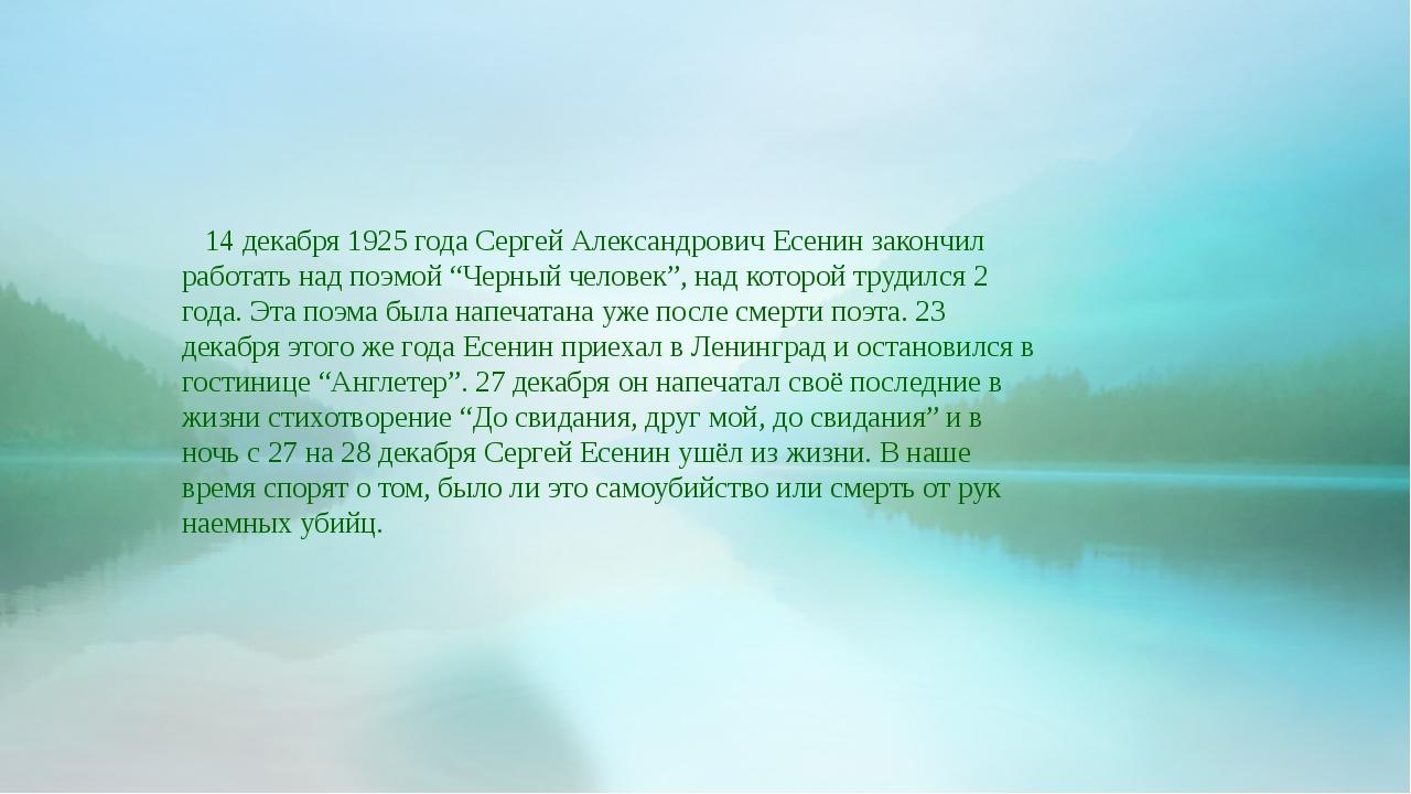 14 декабря 1925 года Сергей Александрович Есенин закончил работать над поэмо...