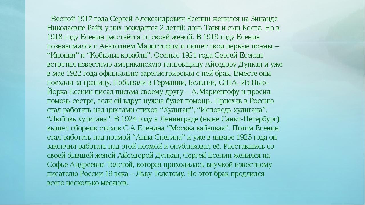 Весной 1917 года Сергей Александрович Есенин женился на Зинаиде Николаевне Р...