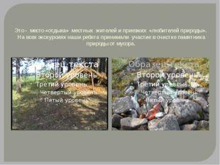 Это - место «отдыха» местных жителей и приезжих «любителей природы». На всех