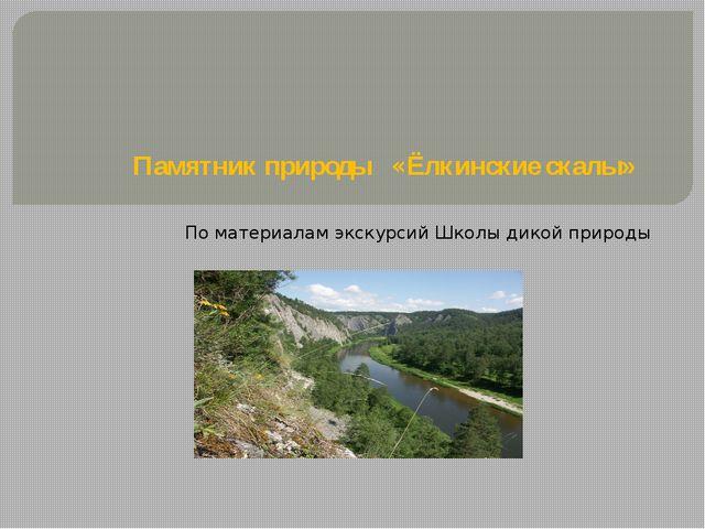 Памятник природы «Ёлкинские скалы»  По материалам экскурсий Школы дикой при...