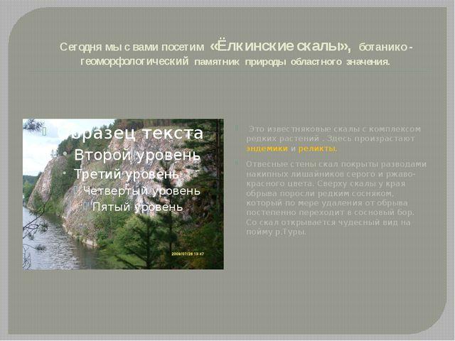 Сегодня мы с вами посетим «Ёлкинские скалы», ботанико - геоморфологический па...