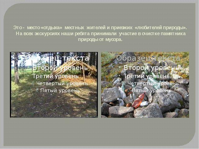 Это - место «отдыха» местных жителей и приезжих «любителей природы». На всех...