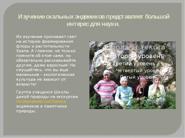 Изучение скальных эндемиков представляет большой интерес для науки. Их изуче...