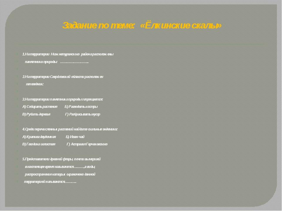 Задание по теме: «Ёлкинские скалы» 1.На территории Нижнетуринского района рас...