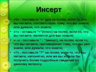"""Инсерт «V» - поставьте """"v"""" (да) на полях, если то, что вы читаете, соответств"""