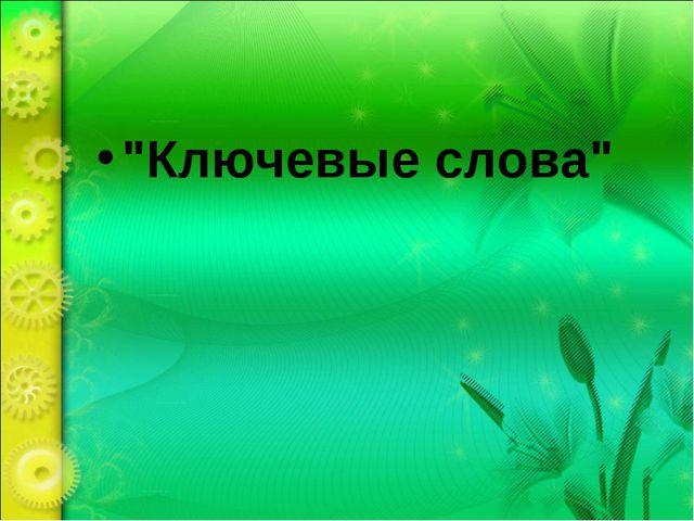 """""""Ключевые слова"""""""