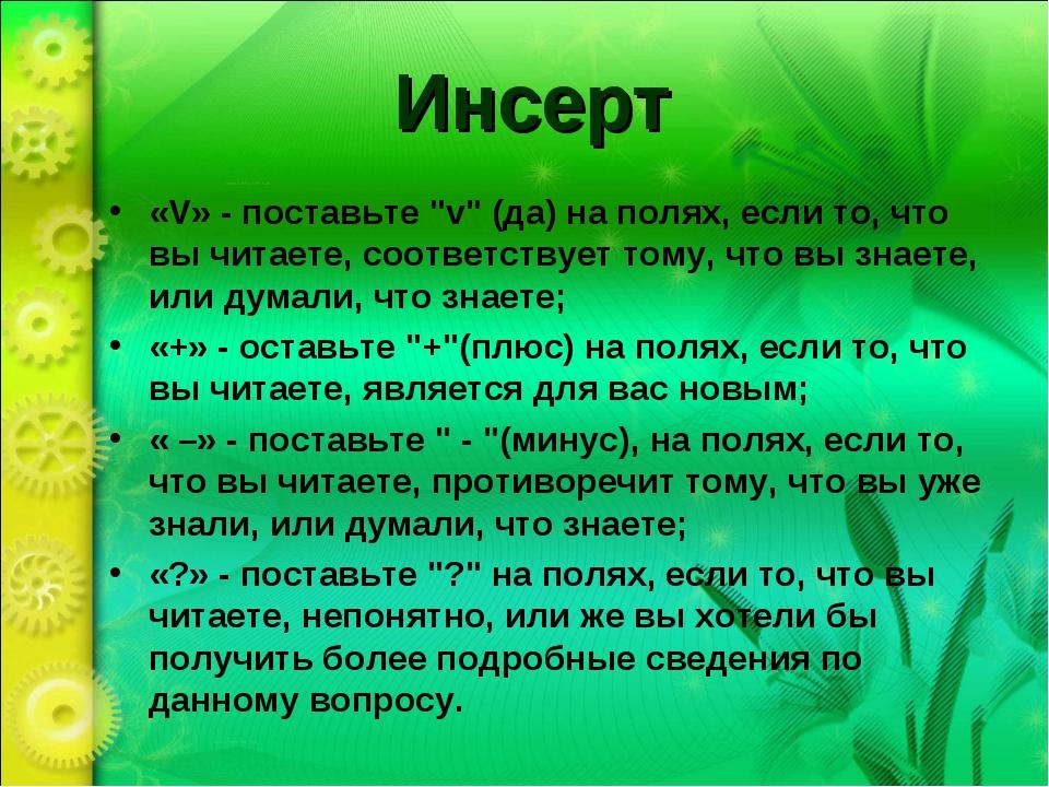 """Инсерт «V» - поставьте """"v"""" (да) на полях, если то, что вы читаете, соответств..."""