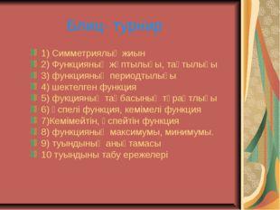 Блиц- турнир 1) Симметриялық жиын 2) Функцияның жұптылығы, тақтылығы 3) функц