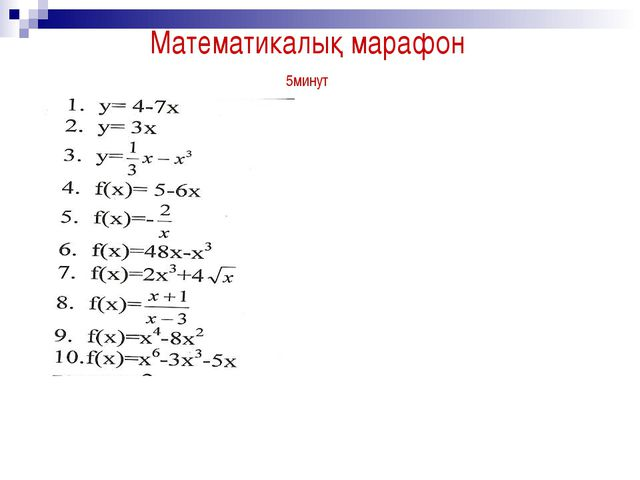 Математикалық марафон 5минут