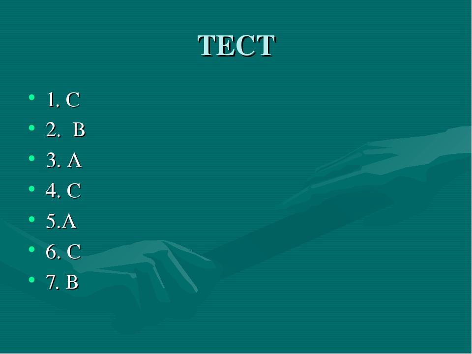 ТЕСТ 1. С 2. В 3. А 4. С 5.А 6. С 7. В
