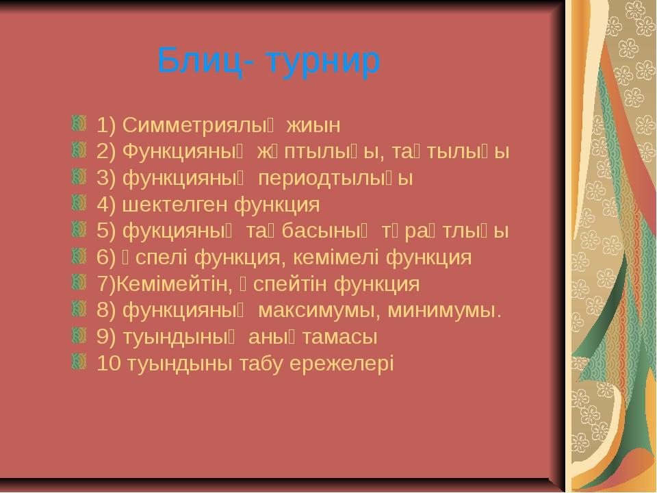 Блиц- турнир 1) Симметриялық жиын 2) Функцияның жұптылығы, тақтылығы 3) функц...