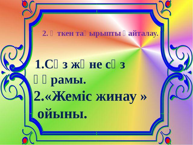 2. Өткен тақырыпты қайталау. 1.Сөз және сөз құрамы. 2.«Жеміс жинау » ойыны.