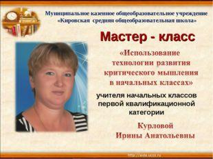 Муниципальное казенное общеобразовательное учреждение «Кировская средняя обще