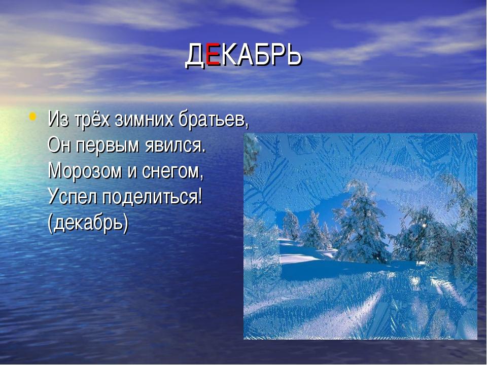 ДЕКАБРЬ Из трёх зимних братьев, Он первым явился. Морозом и снегом, Успел под...