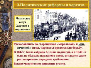 3.Политические реформы и чартизм. В 1838 г Уильям Ловетт составил Хартию(прог
