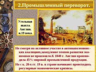 2.Промышленный переворот. Не смотря на активное участие в антинаполеоновс-ких