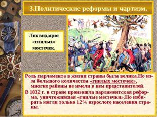 3.Политические реформы и чартизм. Роль парламента в жизни страны была велика.