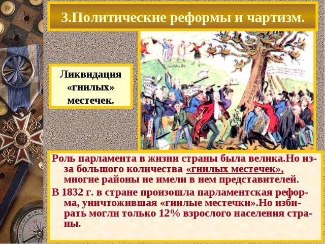 3.Политические реформы и чартизм. Роль парламента в жизни страны была велика....