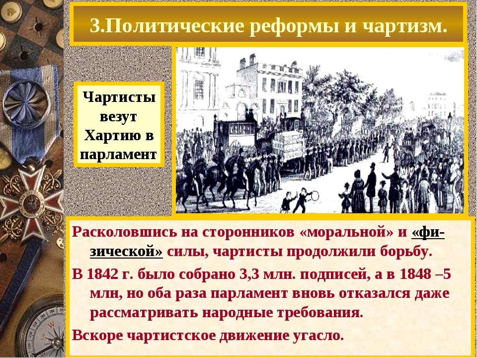 3.Политические реформы и чартизм. В 1838 г Уильям Ловетт составил Хартию(прог...