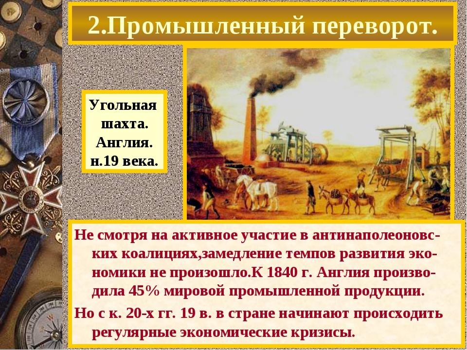 2.Промышленный переворот. Не смотря на активное участие в антинаполеоновс-ких...