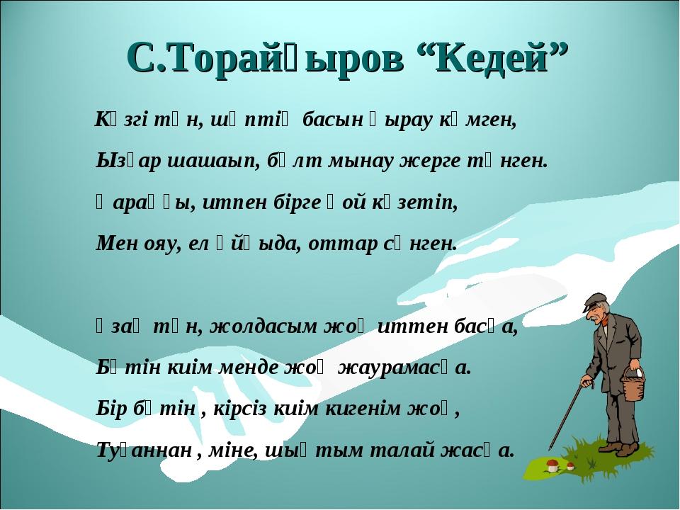 """С.Торайғыров """"Кедей"""" Күзгі түн, шөптің басын қырау көмген, Ызғар шашаып, бұлт..."""