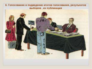 6. Голосование и подведение итогов голосования, результатов выборов , их публ