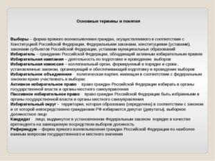 Основные термины и понятия Выборы – форма прямого волеизъявления граждан, осу