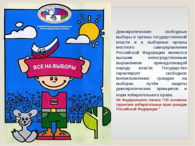 Демократические свободные выборы в органы государственной власти и в выборные...