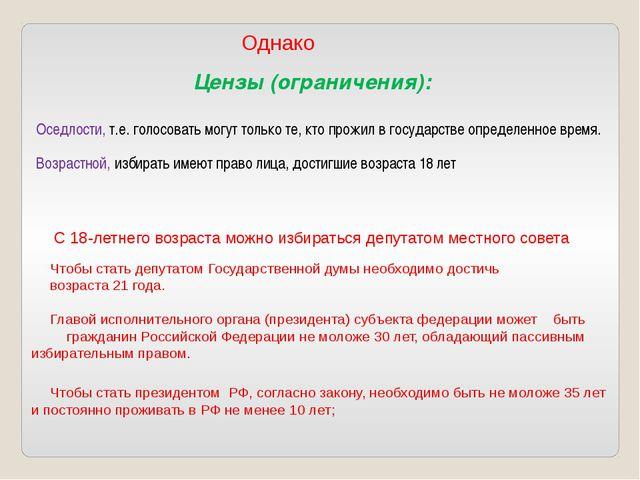 Однако Чтобы стать депутатом Государственной думы необходимо достичь возраст...
