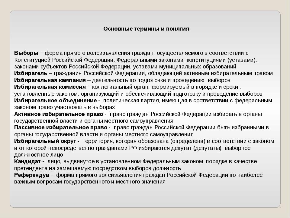 Основные термины и понятия Выборы – форма прямого волеизъявления граждан, осу...