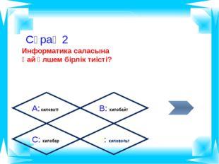 Сұрақ 3 Компьютерден баспаға шығару құрылғысы қайсысы? А: парта B: балта C:п