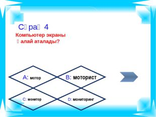 Сұрақ 5 Мәтін мен символдарды компьютерге енгізу құралын тап? А: тақта B: пе
