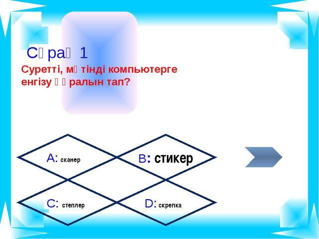 Сұрақ 2 Информатика саласына қай өлшем бірлік тиісті? А: киловатт B: килобай...