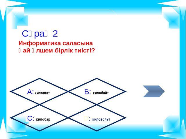Сұрақ 3 Компьютерден баспаға шығару құрылғысы қайсысы? А: парта B: балта C:п...