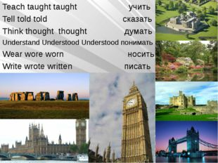 Teach taught taught учить Tell told told сказать Think thought thought думать