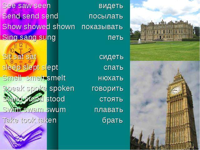See saw seen видеть Send send send посылать Show showed shown показывать Sing...