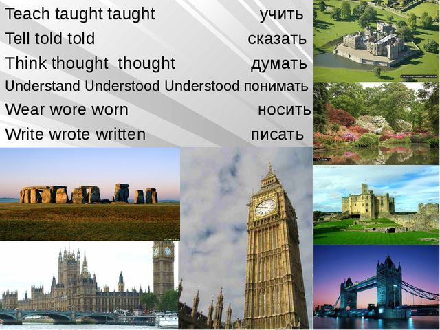 Teach taught taught учить Tell told told сказать Think thought thought думать...