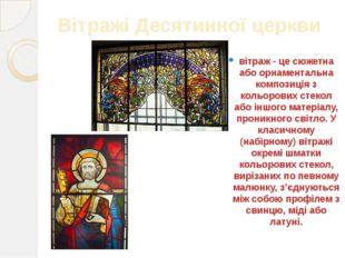Вітражі Десятинної церкви вітраж - це сюжетна або орнаментальна композиція з
