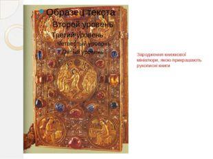 Зародження книжкової мініатюри, якою прикрашають рукописні книги
